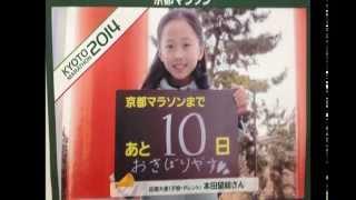 京都マラソン2014の京都にゆかりのある著名人によるカウントダウン...