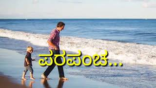 kotigobba 2 kannada movie song parapancha neene lyrics 2017