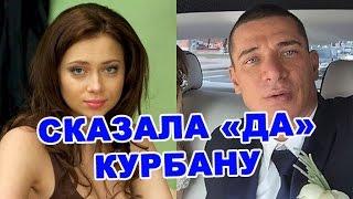 Настасья Самбурская сказала «ДА» Курбану Омарову! Новости дома 2 (эфир за 29 июля, день 4463)
