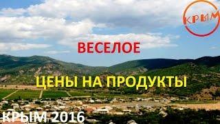 видео Частный сектор, Весёлое (Судак), Молодежная, 2 000