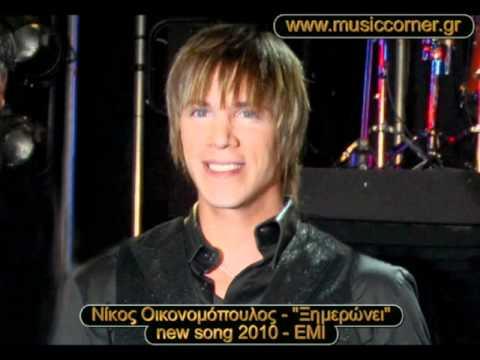 """Νίκος Οικονομόπουλος - """"Ξημερώνει"""" - new song 2010"""