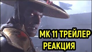 Реакция на Mortal Kombat 11 Трейлер | Trailer Reaction | Мортал Комбат 11