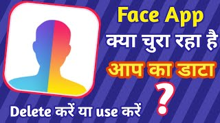 Can you trust FaceApp with your face || FaceApp raises privacy and security concerns