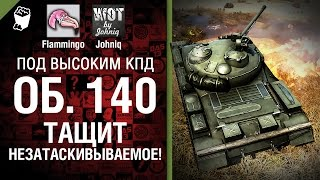 Объект 140 тащит незатаскивываемое! - Под высоким КПД №37 - от Johniq и Flammingo [World of Tanks]
