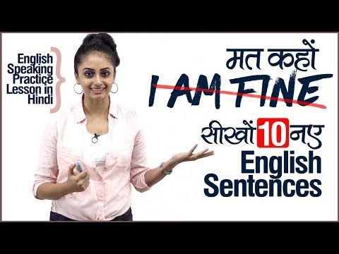 मत कह I Am Fine स ख 10 नए English Answers Greetings In English How Are You Learn English Youtube