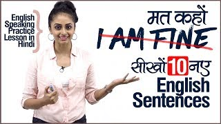 मत कहों  I Am Fine | सीखों 10 नए English Answers | Greetings in English - How are you? Learn English