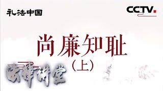 《法律讲堂(文史版)》 20200528 礼法中国(九)尚廉知耻(上)| CCTV社会与法