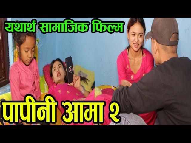 पापिनी आमा २|Paapini Aama 2|social awareness short film | Prem,sandhya,Rayan,Chandrama &Others