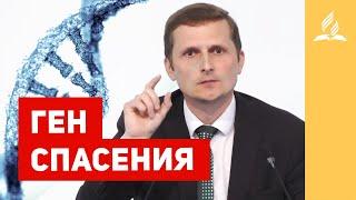 Ген спасения – Павел Жуков | Проповеди | Адвентисты Подольска