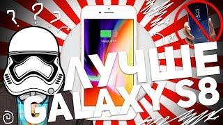 APPLE iPHONE 8 PLUS: ЛУЧШЕ GALAXY S8