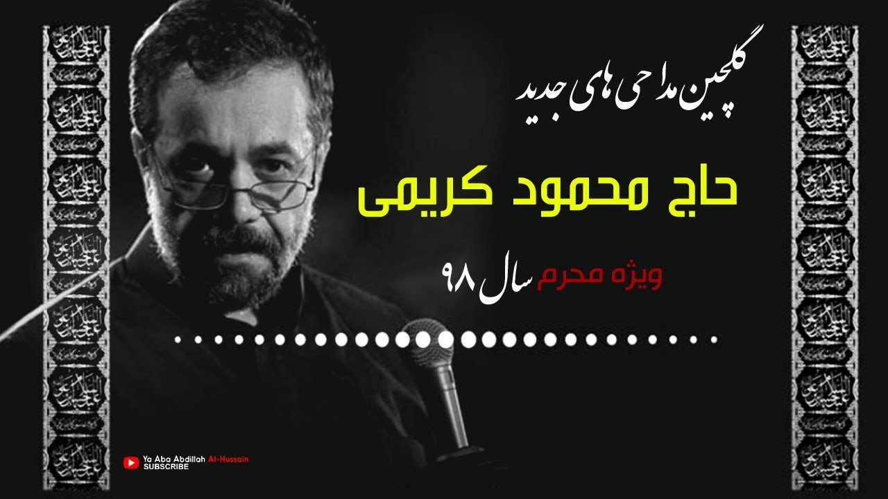 Download گلچین بهترین مداحی حاج محمود کریمی   Haj Mahmoud Karimi _Moharram 1441