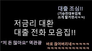 """[보이스피싱 역관광] 저금리대환대출 전화에 """"…"""