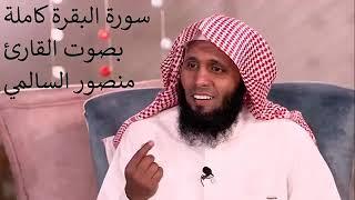 سورة البقره كامله بصوت منصور السالمي