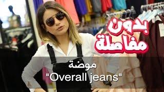 "موضة ""Overall jeans"""