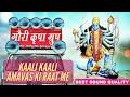 (कई तबाही) Kali Kali Amavas Ki Raat Me - Gouri Kripa Dhumal Durg 2018 | Benjo Dhumal