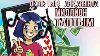 ТикТок-тың арқасында миллион таптым/Қазақша анимация/Menin Angimem