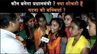 पटना की बच्चियों ने लगाये मोदी-मोदी के नारे, कहा मोदी हैं सर्वश्रेष्ठ विकल्प