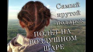 Самый крутой подарок - полёт на воздушном шаре. Переславль-Залесский.