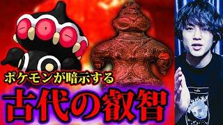ポケモン開発者が密かに暗示する古代日本の謎