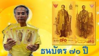 การแลกธนบัตร 70 ปี ทรงครองราชย์