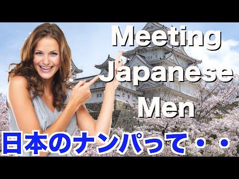 外国人女性に聞いた: 日本人男性に口説かれます?Do Japanese Men Pick You Up? Ask Non-Japanese Girls