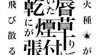 ヤモリ/YellowStuds【自作PV】