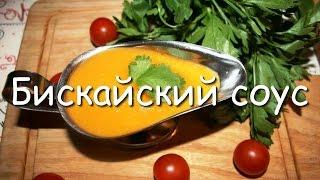 Бискайский соус для блюд из рыбы и птицы. Простой рецепт.