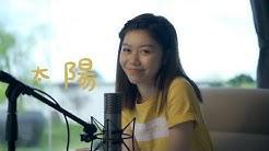 【 太陽 】Acoustic Cover(蔡恩雨 Priscilla Abby)