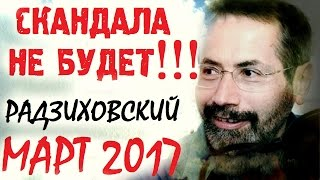 Леонид Радзиховский март 2017 Последнее интервью. Россия? ДА!