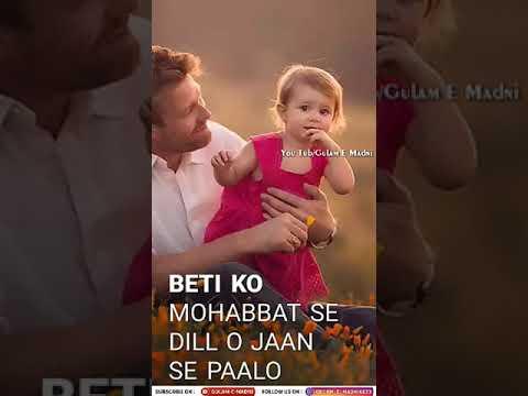 Full Screen Status | Beti Pe To Jannat Ki Jamanat Hai Khuda Ki | Islamic  Whatsapp Status | New 2018