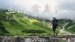 【風景写真】立山の雷鳥沢キャンプ場でテント泊と感動の光景【敗退記】|Landscape photography Tateyama Raichozawa Japan Alps
