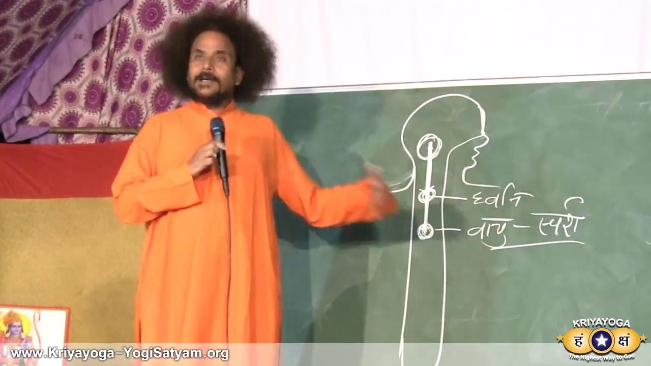 Kriya Yoga In Hindi
