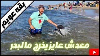 اخر يوم عالبحر واتعلم العوم ومكنش عايز يخرج اسبوع ممتع الحمدلله