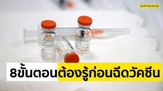 เปิด 8 ขั้นตอนต้องรู้ก่อนเข้ารับการฉีดวัคซีน โควิด-19 l spring l 22 ก.พ. 64