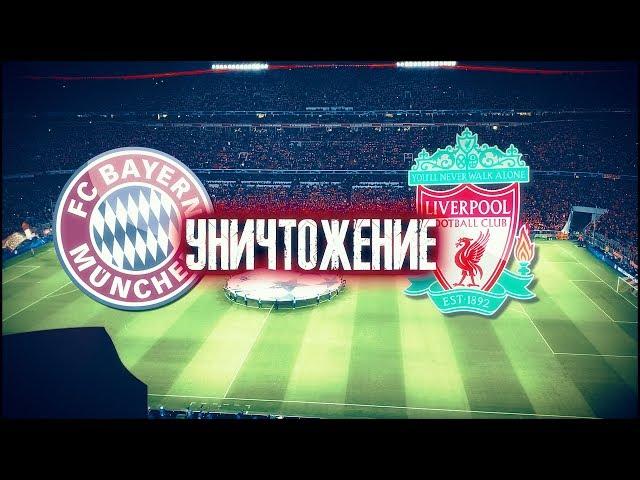 Голос Дота 2 Вилат и Ник смотрят со стадиона как Ливерпуль уничтожил Баварию