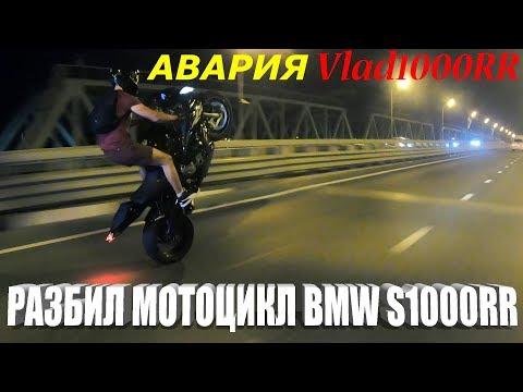 Авария Vlad1000RR - Влад разбился на новом мотоцикле BMW S1000RR. Бешеная езда по городу