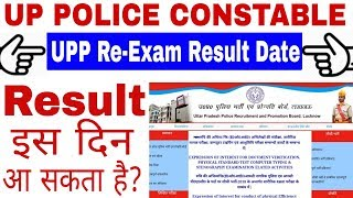 Up Police Constable Re-Exam Result Date    Result Date Up Police Constable Re-Exam