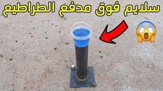 تجربة سطل سلايم فوق مدفع طراطيع العيد | النتيجه غير متوقعه !!!😲💔