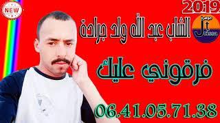 الشاب عبد الله ولد جرادة الاغنية بعنوان فرقوني عليك