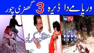 Manzor kirlo waryamey Da Deara 3 Ghari chor very funny By You TV
