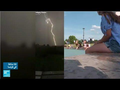 الطبيعة تقسو على الفرنسيين.. عواصف وأمطار في مناطق وحرارة شديدة في أخرى!!  - نشر قبل 24 ساعة
