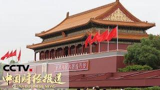 《中国财经报道》 20190930 15:00| CCTV财经