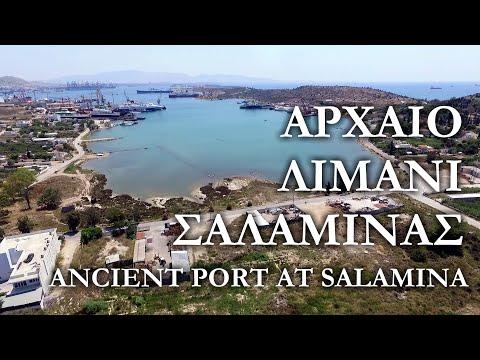 Σαλαμίνα, Το Αρχαίο λιμάνι και ο Τύμβος - Salamina, The Ancient Harbor and the Tomb  |HD| ♪|