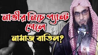 নাভীর নিচে প্যান্ট গেলে সালাত(নামাজ)বাতিল?Answer Sheikh Motiur Rahman Madani