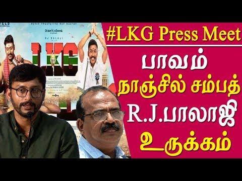 Nanjil Sampath is a very poor man rj balaji @ LKG movie press meet tamil news live  latest cinema news, LKG also interpreted as Lalgudi Karuppiah Gandhi is an upcoming Indian Tamil political satire film directed by Prabhu on his directorial debut.The film stars RJ Balaji and Priya Anand in the main lead roles while Nanjil Sampath has also landed an important role in the film . The film is produced by Ishari K. Ganesh under his production banner Vels Film International. Leon James has been roped into score music for the film while Pa Vijay and popular fimmaker Vignesh Shivan are roped into pen lyrics for the songs. The cast and crew of LKG had a intractive press meet today  latest tamil cinema news, latest cinema news, cinema news in tamil, rj balaji interview, rj balaji speech, rj balaji comedy, lkg, tamil political news  More tamil news tamil news today latest tamil news kollywood news kollywood tamil news Please Subscribe to red pix 24x7 https://goo.gl/bzRyDm  #kollywoodnews  sun tv news sun news live sun news