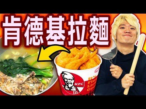 用肯德基炸雞的骨頭熬湯並做做看日式拉麵!超好吃!