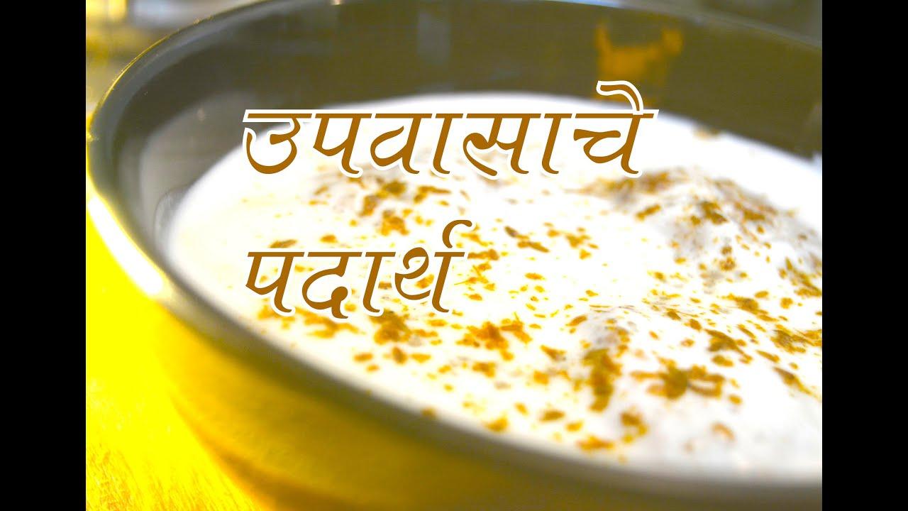 fasting recipes for shravan fasting recipes for shravan authentic maharashtrian food recipe youtube forumfinder Images