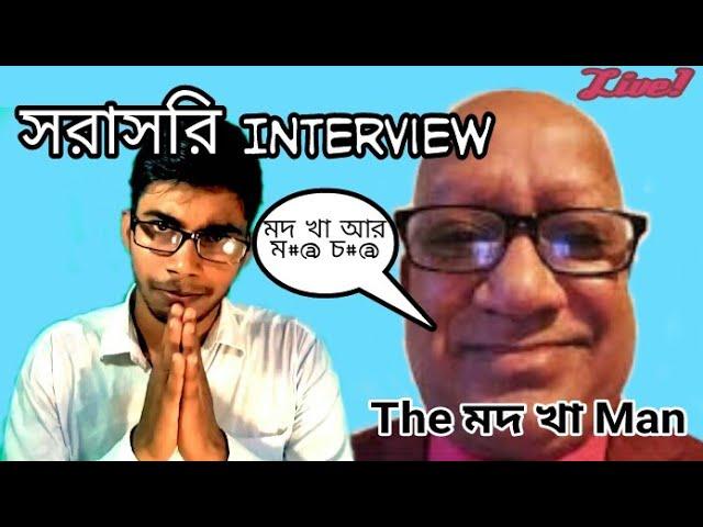 Sefat Ullah interview || ????? ????? ?????? ?? ????? ??????????? || Sefu Da Live || Bankurar Chele