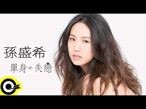 孫盛希 Shi Shi【單身≠失戀】三立周五華劇「1989一念間」隱藏版插曲 Official Drama Video