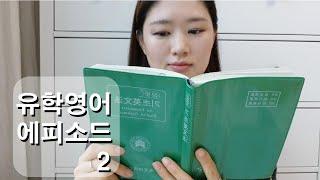 유학 생활 중 겪은 영어 에피소드 2 (핸드폰개통)